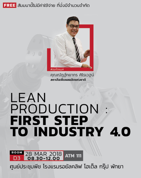 Lean Production : First Step to Industry 4.0