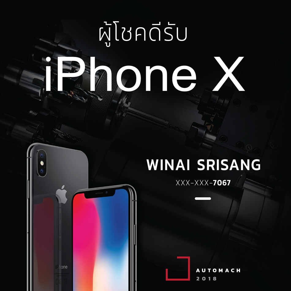 Lucky Draw Winners รับ iPhone X